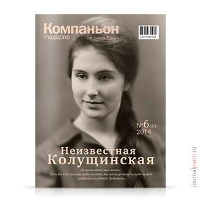 Компаньон magazine №83, сентябрь 2014