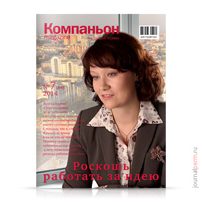 Компаньон magazine №84, октябрь 2014