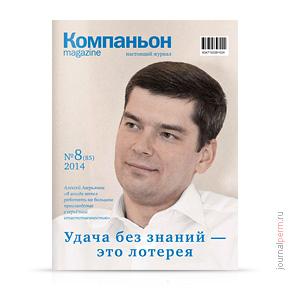 Компаньон magazine №85, ноябрь 2014
