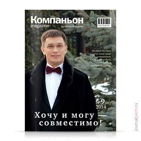 Компаньон magazine №86, декабрь 2014