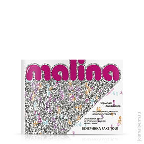 cover-malina-19