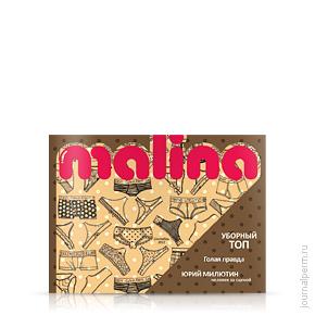 Малина, №27, сентябрь 2011