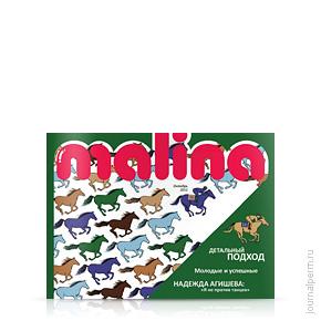 Малина, №28, октябрь 2011