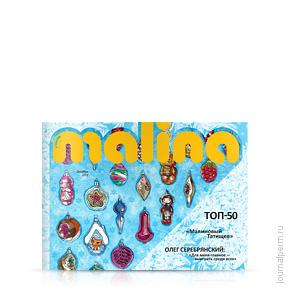 cover-malina-30