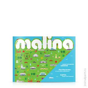 Малина, №34, май-июнь 2012
