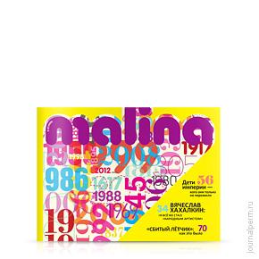 Малина, №35, июль 2012