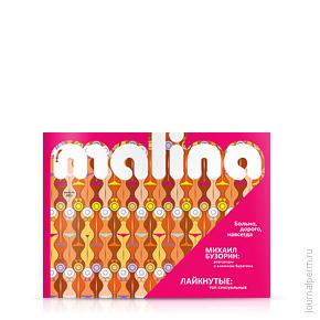 Малина, №36, август 2012