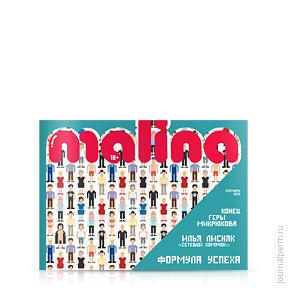 Малина, №37, сентябрь 2012