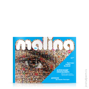 Малина, №38, октябрь 2012