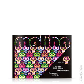 Малина, №39, ноябрь 2012