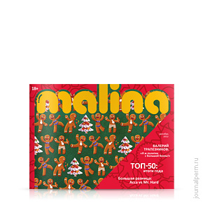 Малина, №40, декабрь 2012