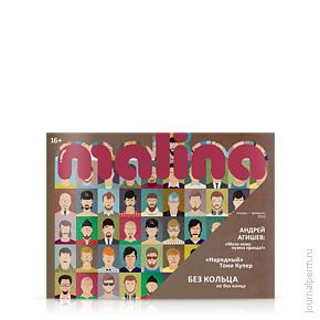 Малина, №41, февраль 2013