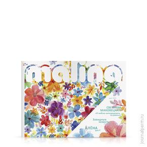 cover-malina-42