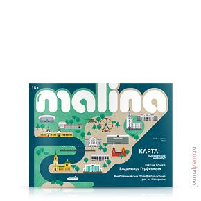 Малина №44, май-июнь 2013