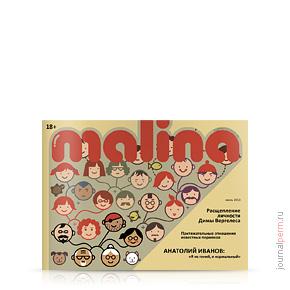 Малина №45, июль 2013