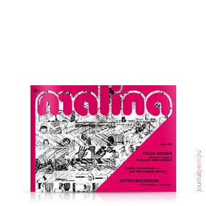Малина №49, ноябрь 2013
