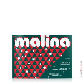 cover-malina-50
