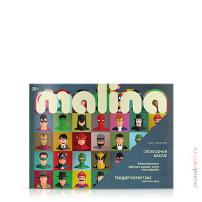 cover-malina-51