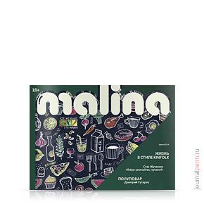 Малина №53, апрель 2014