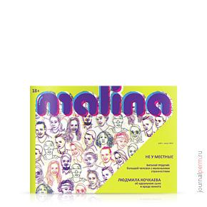 cover-malina-54