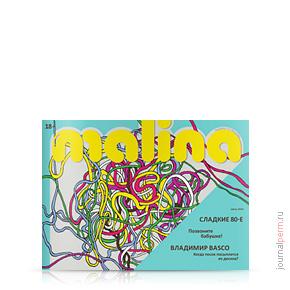 cover-malina-55