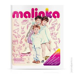 Журнал Malinka, №5, август 2011