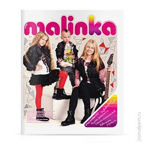 Журнал Malinka, №6, октябрь 2011