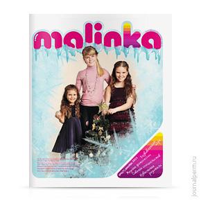 Журнал Malinka, №7, декабрь 2011
