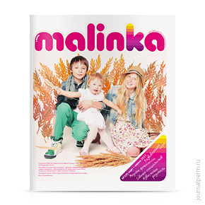 Журнал Malinka, №9, март-апрель 2012