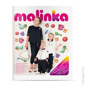 Журнал Malinka, №10, май 2012