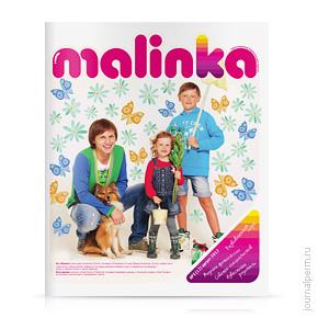 Malinka, №12, август 2012
