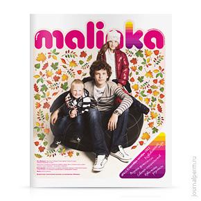 Malinka, №13, сентябрь-октябрь 2012