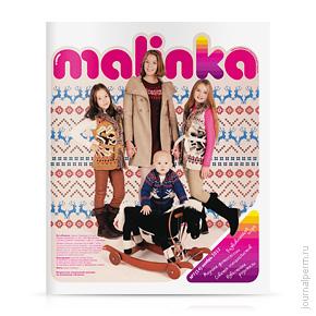Malinka, №14, ноябрь 2012