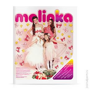 Malinka, №15, январь 2013