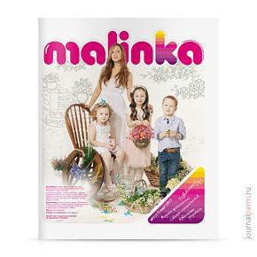 Malinka №17, март 2013