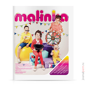 Malinka №18, апрель 2013