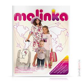 Malinka №20, июль-август 2013