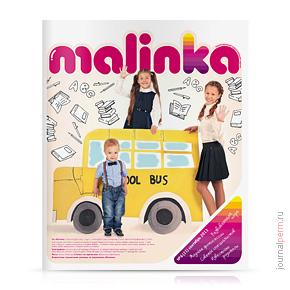 Malinka №21, сентябрь 2013