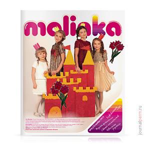Malinka №23, ноябрь 2013