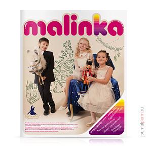 Malinka №24, декабрь 2013