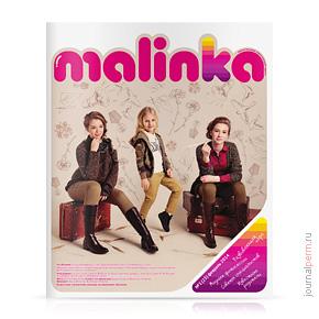 Malinka №25, февраль 2014