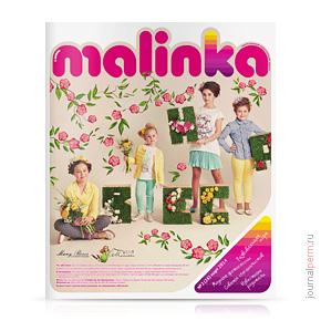 Malinka №26, март 2014