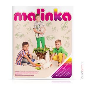Malinka №27, апрель-май 2014
