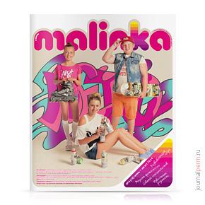 Malinka №28, июнь-август 2014