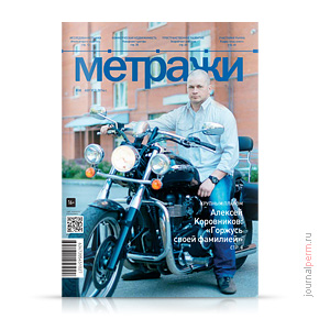 cover-metrazhi-41