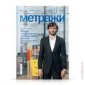 cover-metrazhi-43