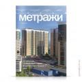 cover-metrazhi-44