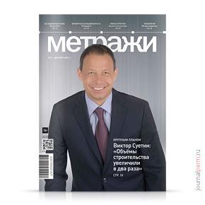Метражи №45, декабрь 2014