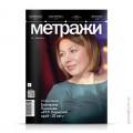 cover-metrazhi-46