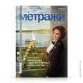 cover-metrazhi-47